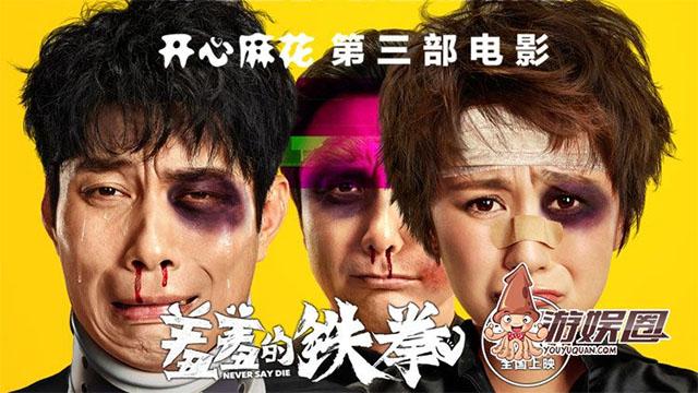 Китайская комедия обогнала «Один дома» и стала рекордсменом по сборам