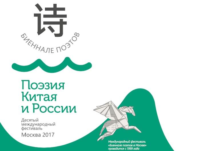 Поэзия Китая и России. Биеннале поэтов 2017