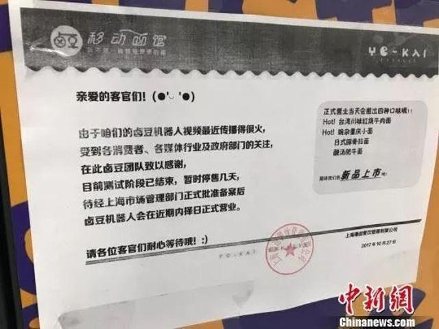 В Шанхае открылся автомат-лапшичная. Он готовит лапшу ровно за 45 секунд