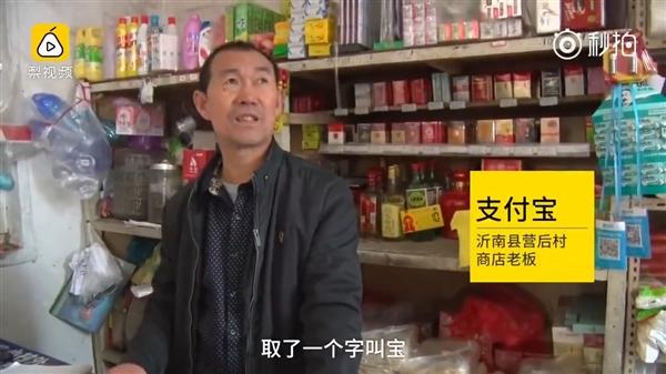 Китаец по имени Алипэй стал мемом в Weibo