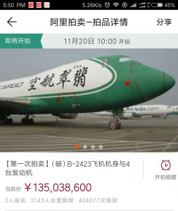 На таобао продают Боинг 747