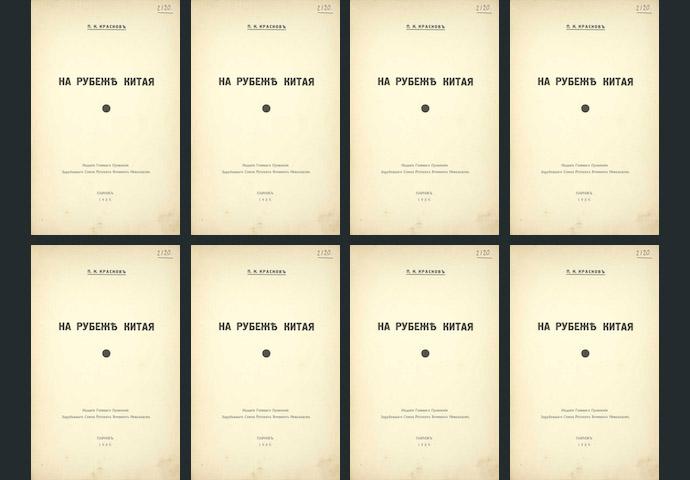 6 эмигрантских книг о Китае