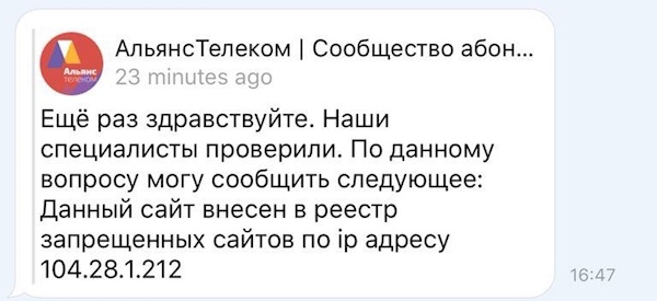 АльянсТелеком заблокировал Магазету