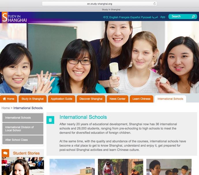 shanghai_scholarship