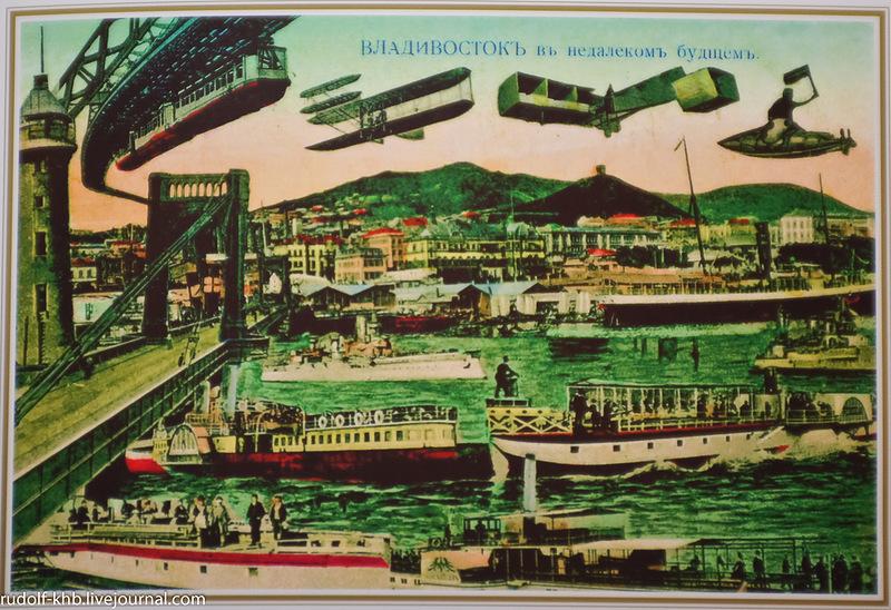 Владивосток в недалеком будущем. Открытка. Источник: rudolf-khb.livejournal.com