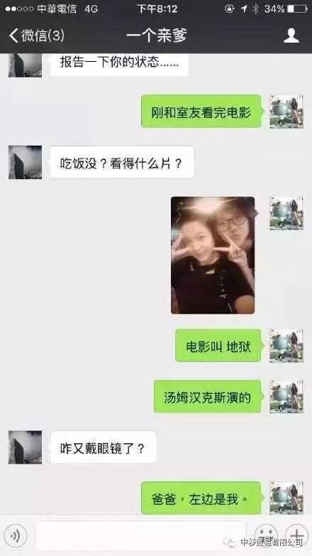 wechat parents
