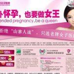 аборты китай