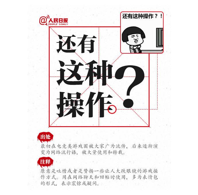 还有这种操作? |Hái yǒu zhè zhǒng cāozuò?