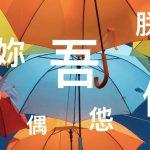 10 китайских местоимений, которых вы не знаете
