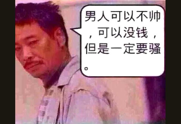 """Надпись: """"Если мужчина страшный - не проблема, нет денег - не проблема, главное - быть эффектным!"""" Источник: 发表情"""