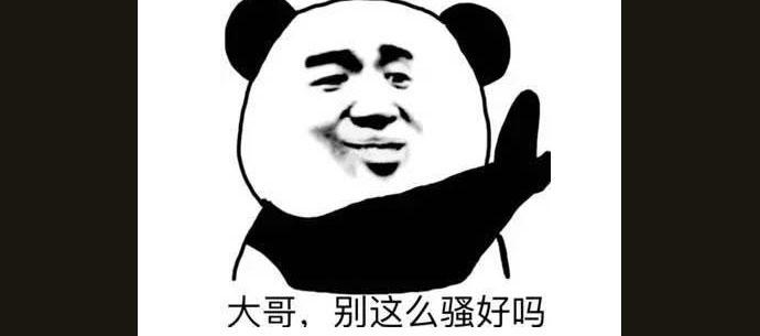 """Надпись: """"Братишка, давай без вот этого разврата"""" Источник: 发表情"""