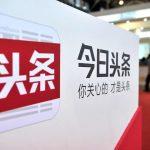 Toutiao: как китайский новостной агрегатор привлек $30 млрд