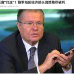 Новость о деле Улюкаева с китайского сайта kanfanews.com