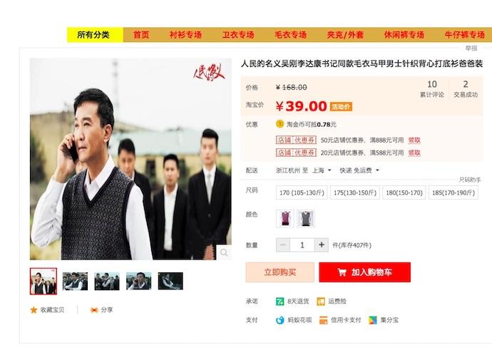 На Taobao продают жилетки в стиле Ли Дакана