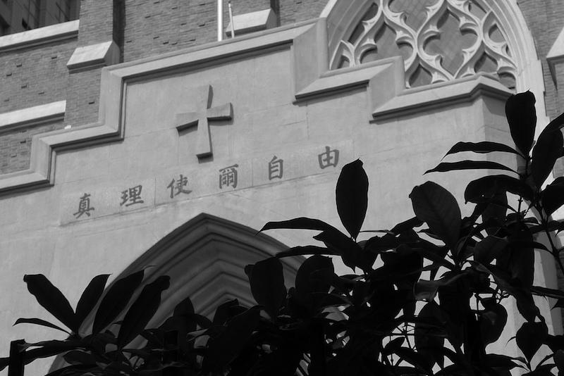 Девиз церкви над входом. Источник: flickr George Chen