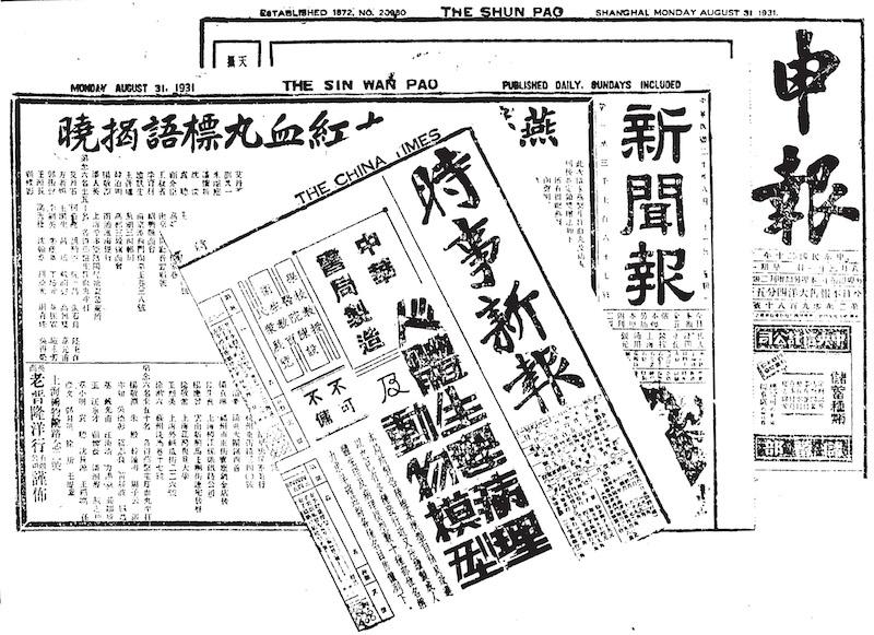 Коллаж из ведущих газет 1930-х годов