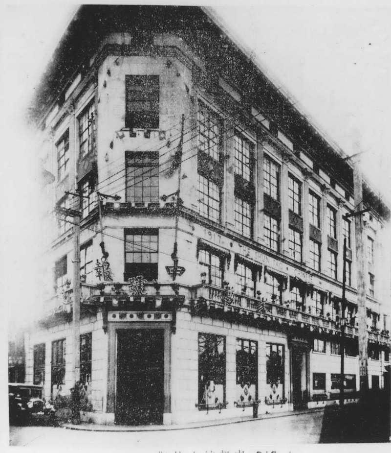 """Новое здание """"Шэньбао"""" 1918 года постройки. Источник: minguotupian.com"""