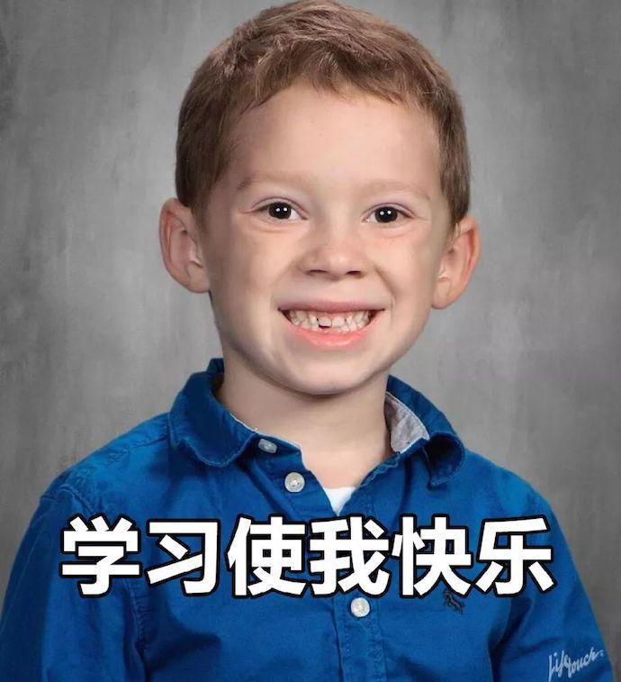 """""""Учеба - для меня всегда праздник"""". Источник: 猎奇大全- 若悠网"""