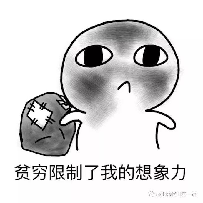 Бедность ограничила мою фантазию. Источник: 搜狐