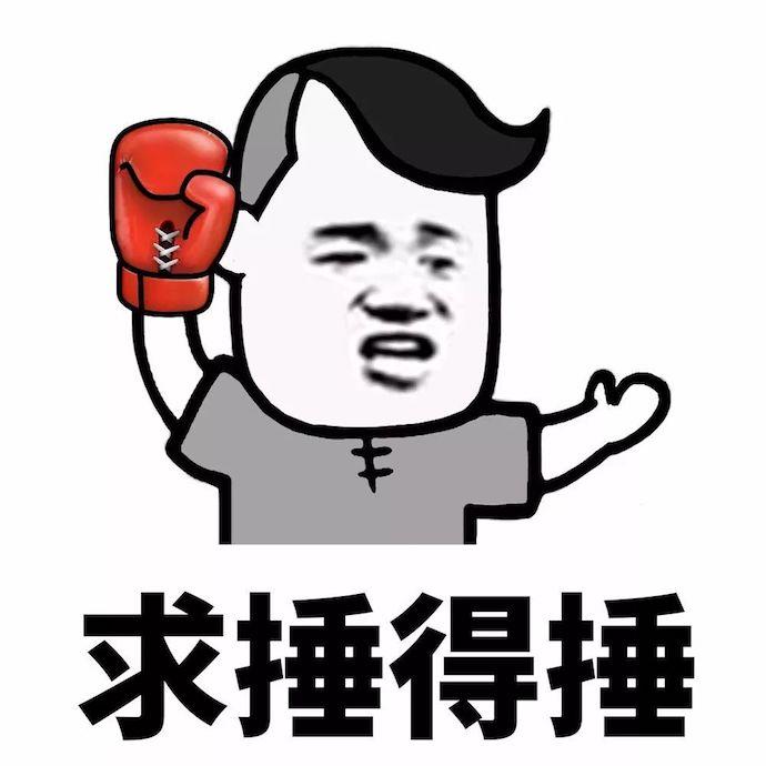 Хочешь молот? Получишь. Источник: 搜狐