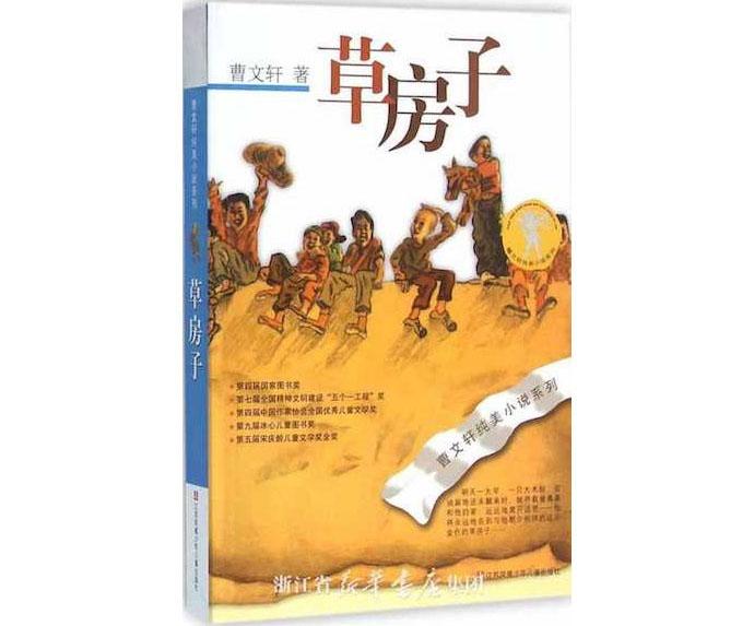 Соломенный дом. Источник: 浙江新华书店