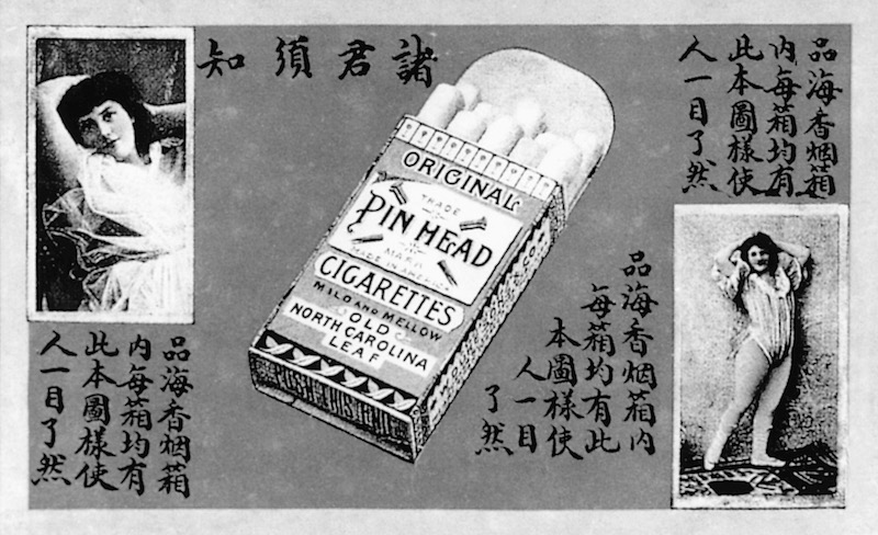 Неудачная старая реклама сигарет Pirate. Источник: book Selling Happiness Calendar Posters and Visual Culture in Early-Twentieth-Century Shanghai
