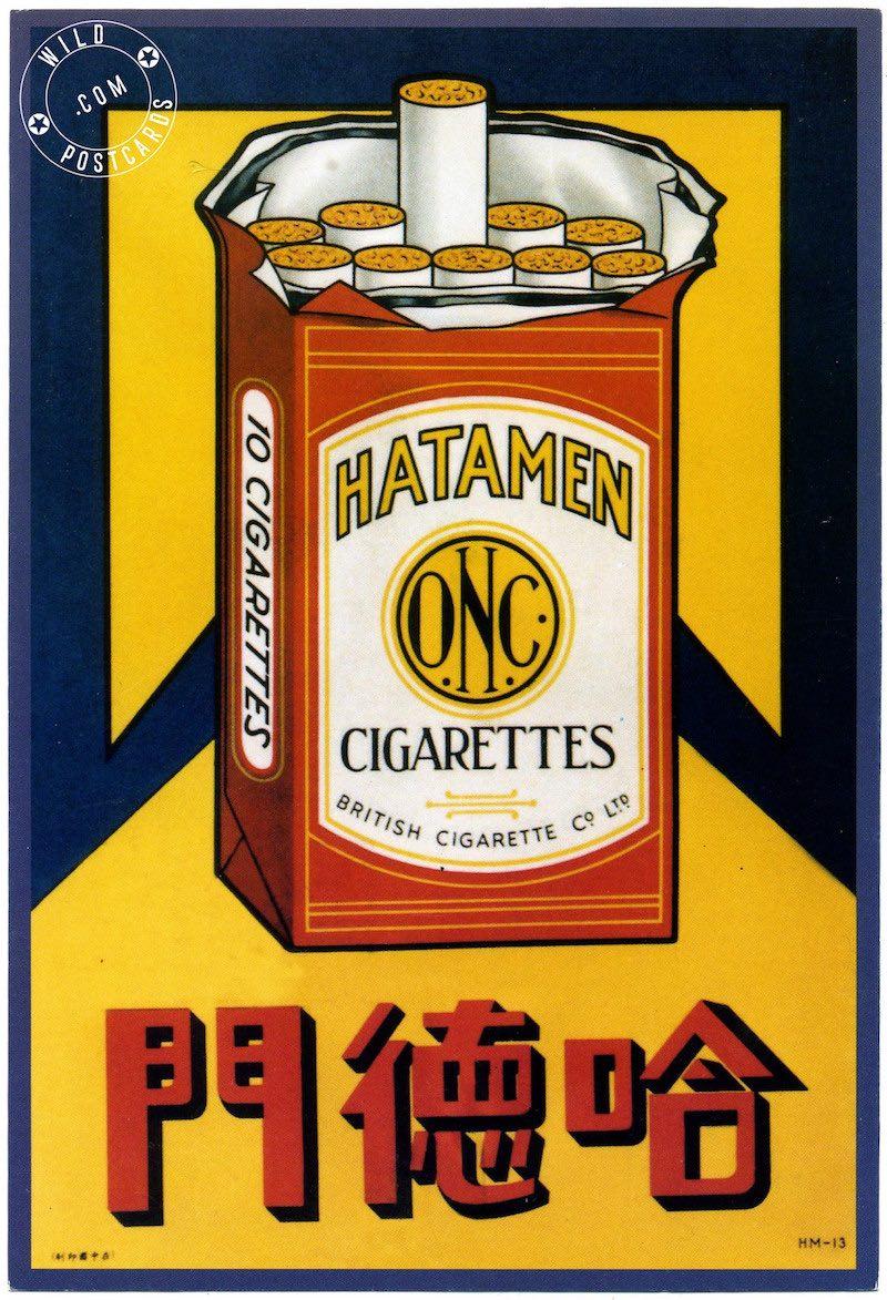 Сигареты Hatamen. Источник: Wild Postcards