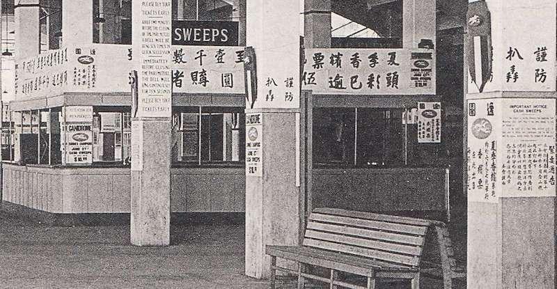 Букмекерский отдел Канидрома. Источник: virtualshanghai.net