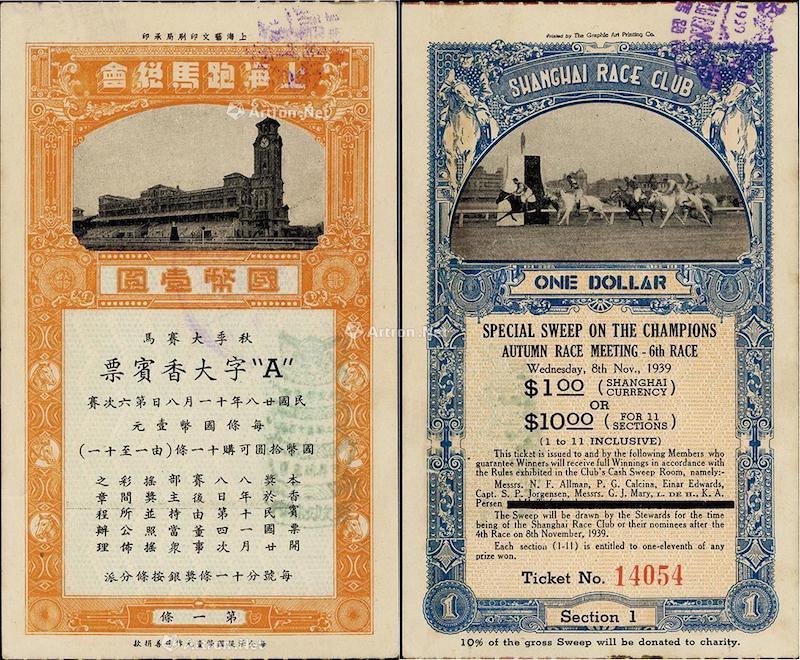 Игровые билеты, выпущенные в 1939 году. Источник: artron.net