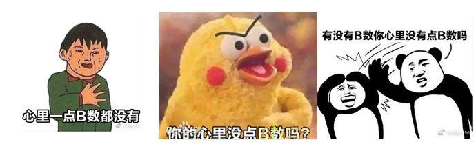 chinese bishu meme