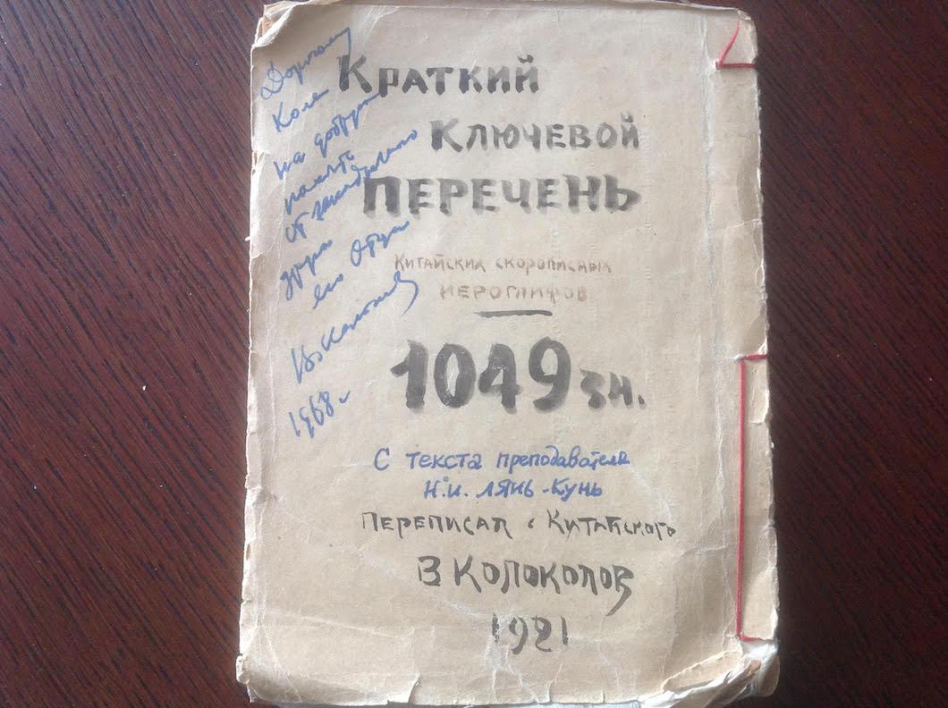 Краткий ключевой перечень с дарственной надписью Колоколова. Источник: личный архив семьи