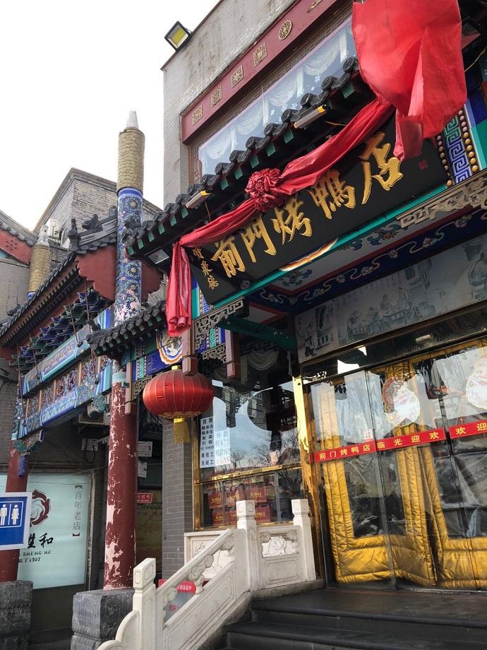 пекин китай