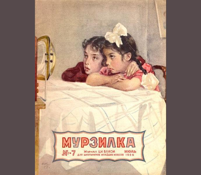 "Внучка Н.И. Лянь-Куня Наташа изображено на обложке журнала ""Мурзилка"" №7, 1952 год"