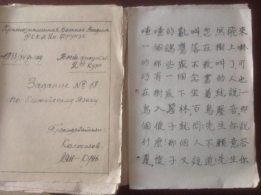 Упражнения из пособия, составленного Лянь-Кунем. Источник: личный архив семьи