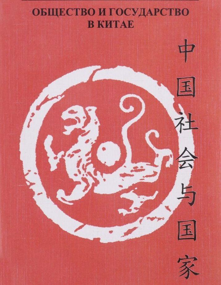 общество и государство в Китае