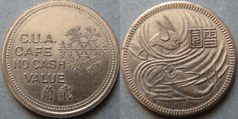 Жетон ценностью два цзяо для использования в кафе C.U.A. Источник: china-mint.info