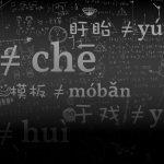 10 китайских слов, которые вы точно произносите неправильно