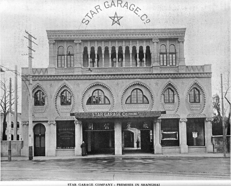 Фасад здания гаража. Источник: Cameron, Impressions of the Far East... (1917)