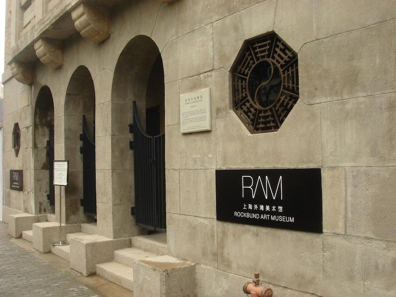 Вход в Rockbund Art Museum в бывшем здании Королевского общества. Источник: tkhunt.com