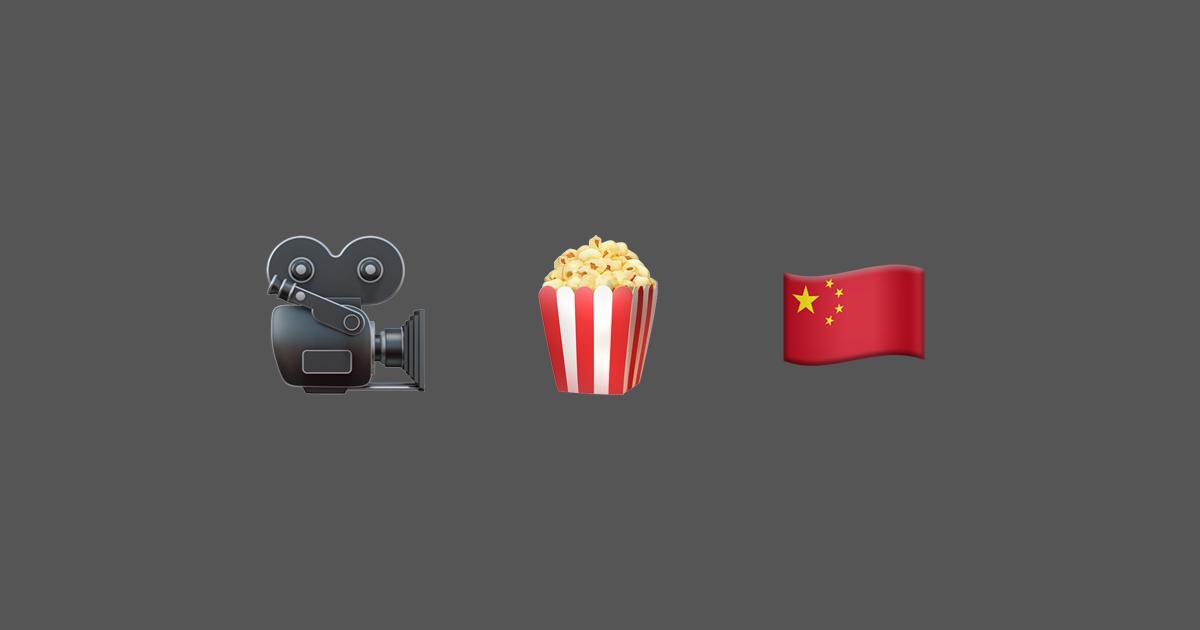 Китайские фильмы