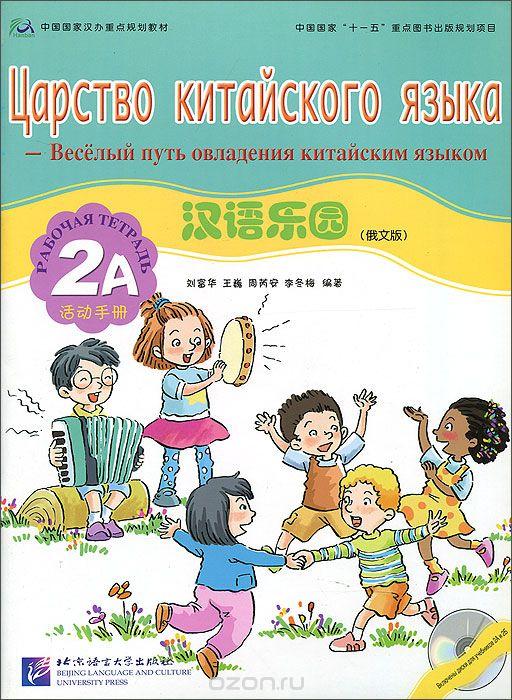 《汉语乐园》, оно же «Царство китайского языка».
