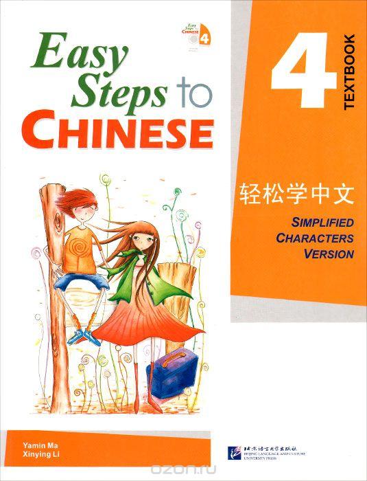 《轻松学中文》, «Easy steps to chinese»
