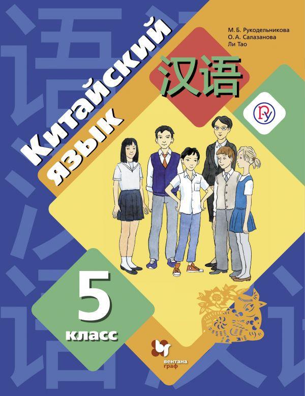 Школьный учебник «Китайский язык» с 5 по 9 классы