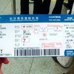 Авиабилеты в Китай