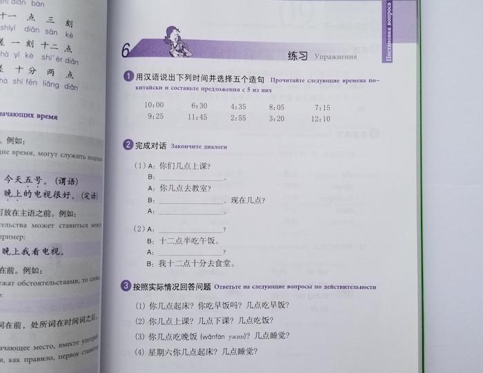 """""""Разговорная китайская речь 301». Разбор учебника"""