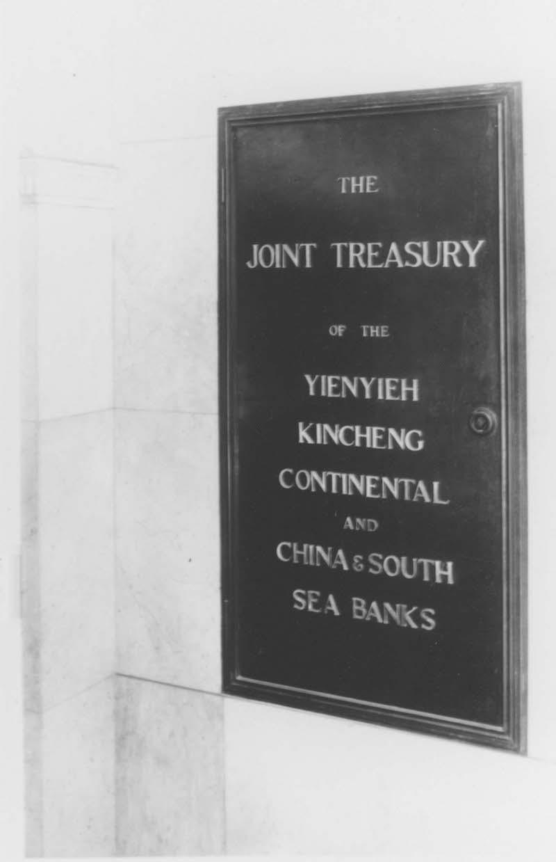 Табличка у входа в здание со списком банков-участников Сберегательного общества. Источник: minguotupian.com