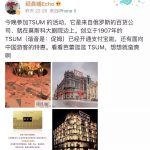 Китайские блогеры на мероприятии ЦУМ в Пекине