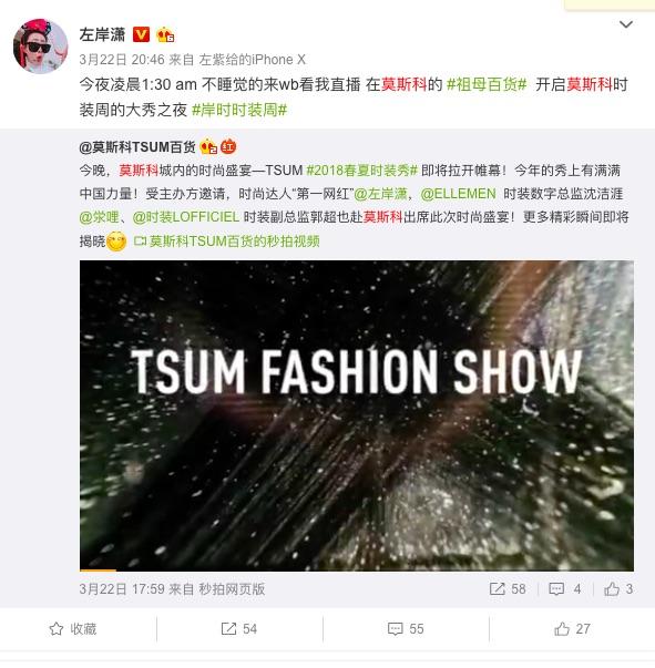 Цзо Аньсяо о ЦУМ Fashion Show