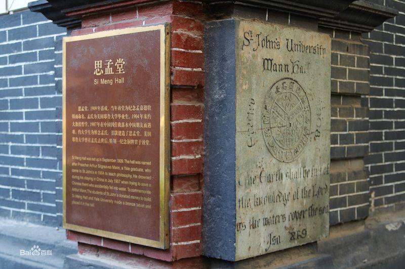 Памятная табличка о закладке здания имени профессора Манна. Источник: baidu.com