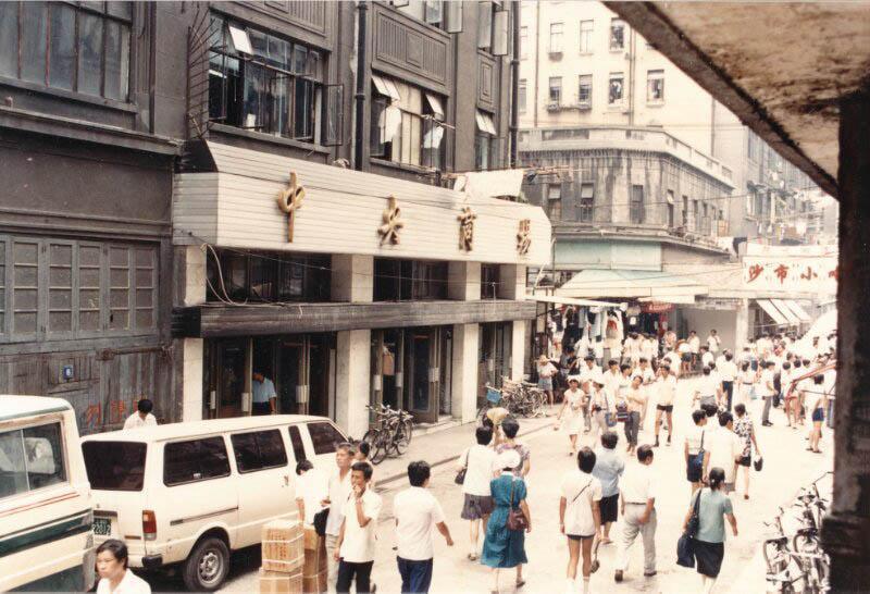 Центр торгового квартала в 1990-е годы. Источник: Jiefang Daily